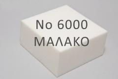 Νο6000ΜΑΛΑΚΟ